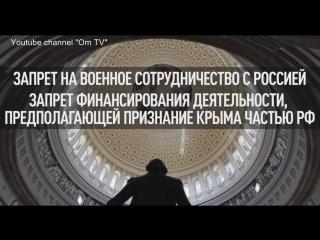 БЕШЕНЫЙ ПЕС на Кремль.