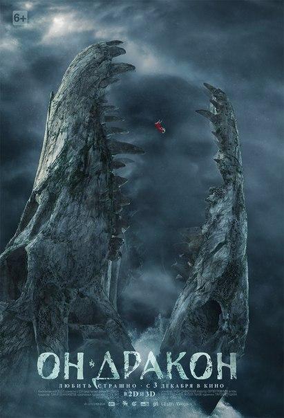 Он – дракон (2015)