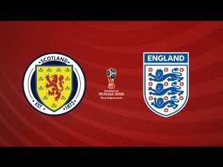 Шотландия - Англия
