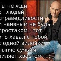 Анкета Варвара Красавина