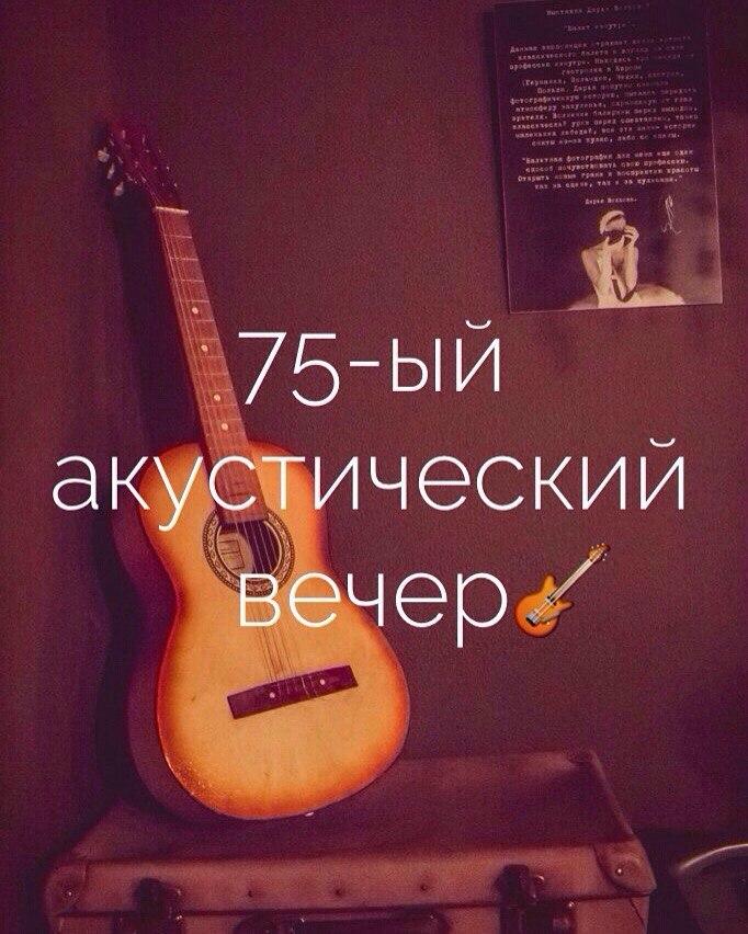 """Афиша Хабаровск 75-й акустический/01.08/""""Пряное""""/Гоголя,43/19.00"""