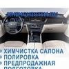 Химчистка автомобиля Москва | Химчистка салона