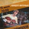 "Роман Филиппов - ""Русский рок +"", 15.06, Мск"