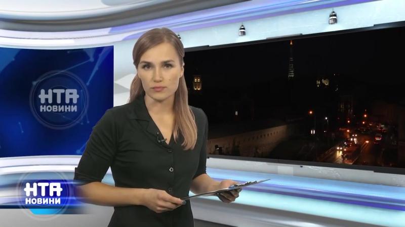 Vipusk_NTA-Novin_za_26_veresnya_2016_roku_online-video-cutter_com