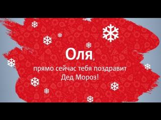 С Новым Годом, Оля!