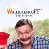 ШашлыкoFF Омск