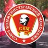 СКМ | Союз Коммунистической Молодежи