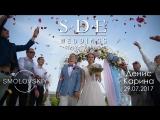 SDE 29.07.2017 Денис и Карина