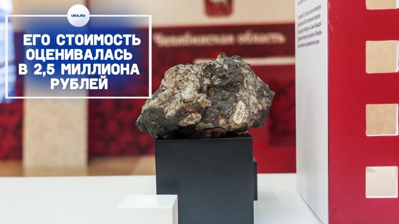 Кража челябинского метеорита прямо из музея