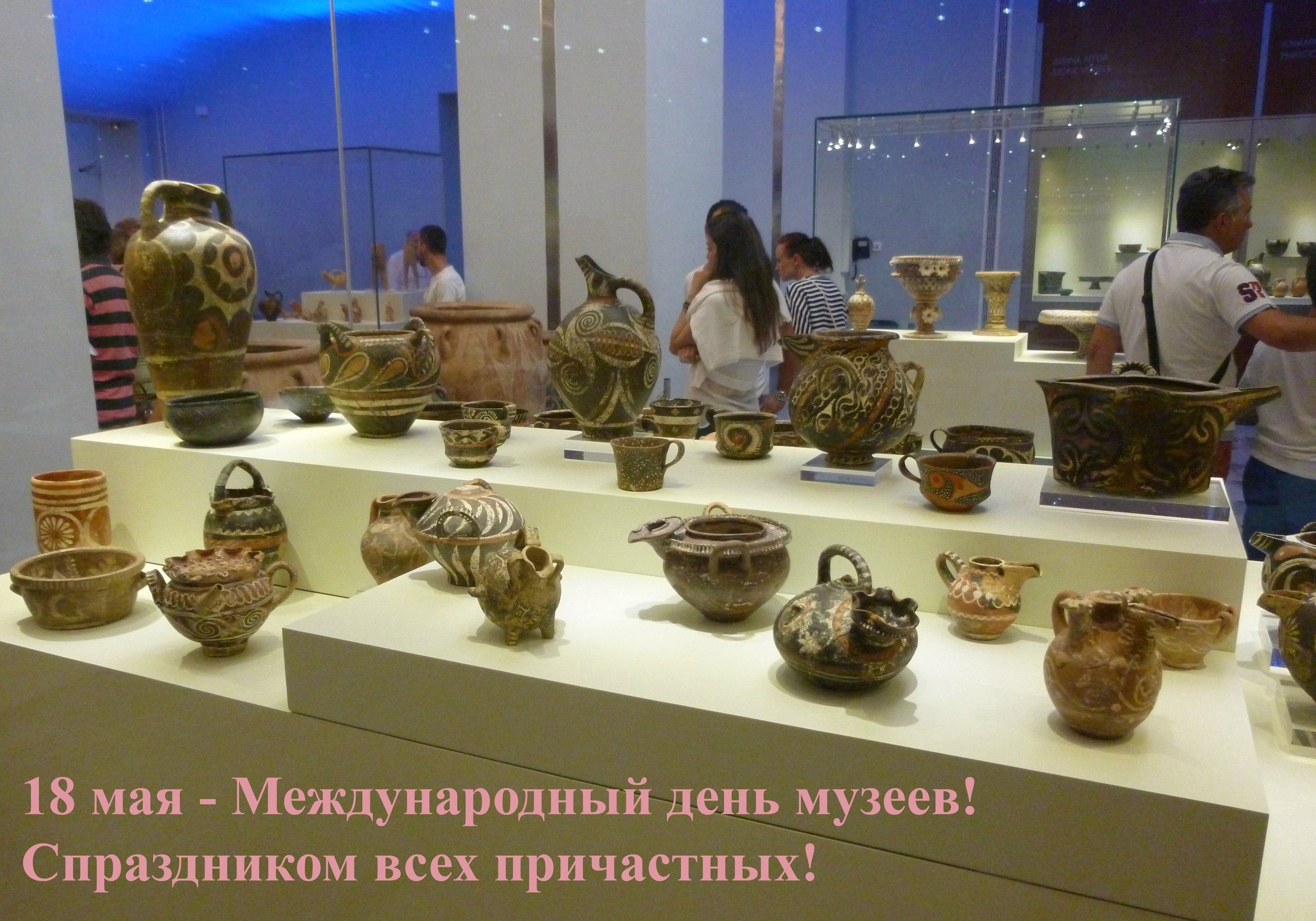 18 мая - Международный день музеев (International Museum Day)