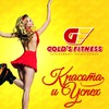 GOLD'S FITNESS