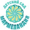 """ХП ДНЗ """"МАРМЕЛАНДИЯ"""""""