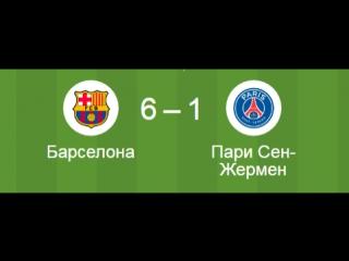Барселона 6 - 1 ПСЖ (Пари Сен-Жермен)