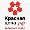 КРАСНАЯЦЕНА.РФ | Низкие Цены на стройматериалы|