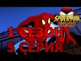 Непобедимый Человек Паук 1 Сезон 5 Серия Стальное Сердце