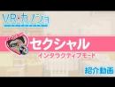 Kanojo - groping trailer (18+)