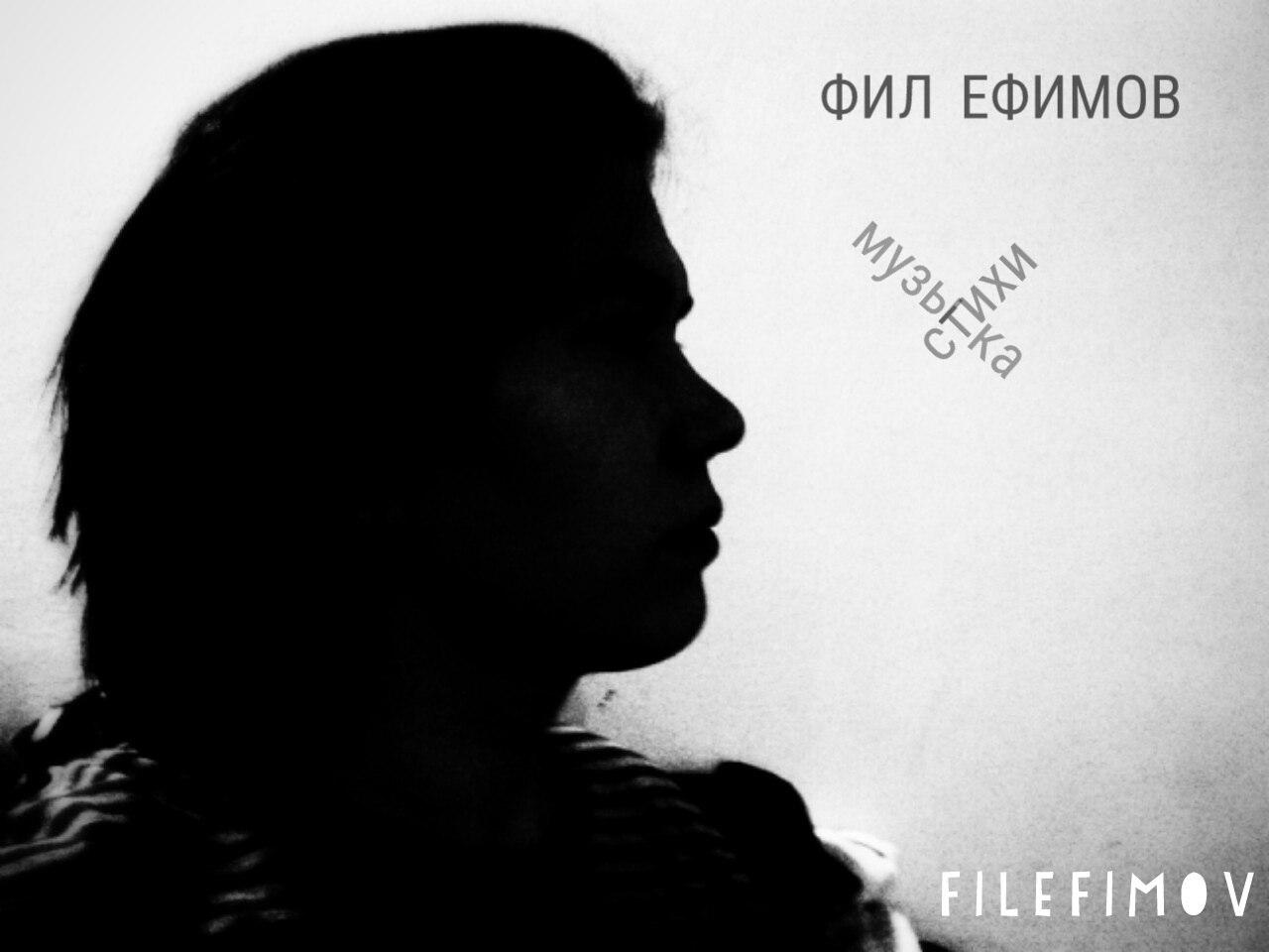Афиша Самара Концерт Фил Ефимов в Zombie-Bar 22.07