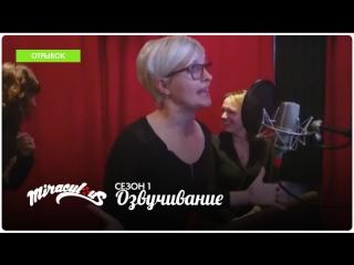 Miraculous: Les Aventures de Ladybug et Chat Noir – Saison 1 | BTS: Marie Nonenmacher