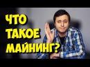 МАЙНИНГ ФЕРМА В 2018 ГОДУ / БИТКОИН - ЧТО ЭТО ЗА ХРЕНЬ?
