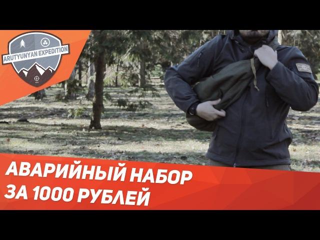 Как собрать аварийный запас за 1000 рублей. (Типа НАЗ)