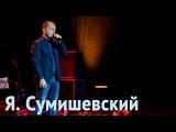 Я . Сумишевский - Третий день