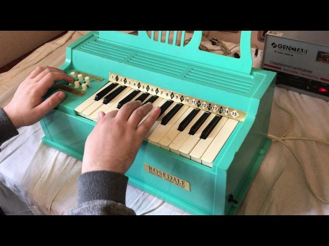 Rosedale Electric Chord Organ