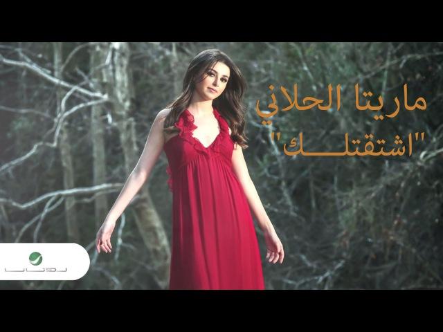 Maritta Hallani ... Shtaatellak - With Lyrics   ماريتا الحلاني ... اشتقتلــك - بالكلم