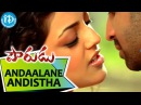 Pourudu Songs - Andaalane Andistha Video Song - Sumanth, Kajal Aggarwal | Mani Sharma