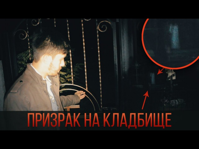 Вызов Духов - Демон Перекрестка на Кладбище / Засняли Призрака