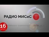 РМ  Выпуск 16  Летние каникулы  Юмор и наука  Лайф-хаки  Конкурс видеороликов