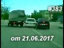 ★Подборка Аварий и ДТП/от 21.06.2017/Russia Car Crash Compilatio/n 383/June2017/ дтп авария