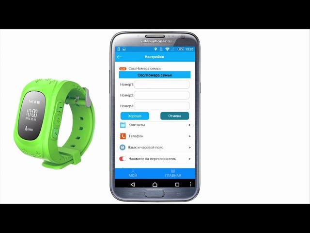Инструкция Smart Baby Watch » Freewka.com - Смотреть онлайн в хорощем качестве