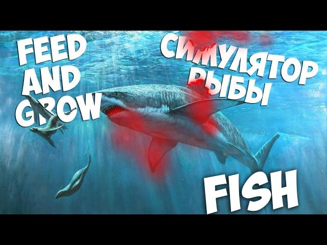 Feed and Grow Fish Симулятор Рыбы Прохождение Обзор Летсплей
