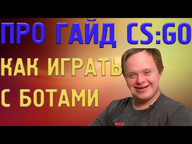 Про гайд 4: Как играть с ботами в CS:GO.😅