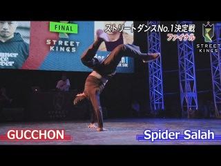 STREET KINGS vol.2 in大阪 ファイナル GUCCHON vs Spider Salah ストリートダンス世界一決定戦 AbemaSPECIAL&#1230