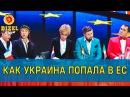 Безвизовый режим для Украины   Дизель шоу