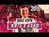 МАКС КОРЖ ЖИТЬ В КАЙФ в 20 главных рэп-альбомов #vsrap