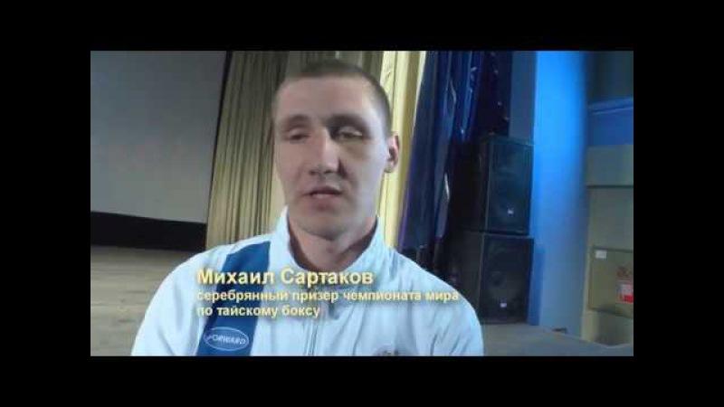 Сартаков Михаил призер чемпионата