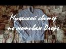 AlinaVjazet мужской свитер по мотивам Drops. Готовая работа!