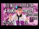 МИНУСЫ ЮЖНОЙ КОРЕИ или что мне не нравится в Южной Корее 💔한국에 단점 한국에 싫은 부분도 있다