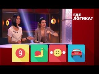 Где логика?: Ольга Бузова и Ксения Бородина vs. Гарик Харламов и Тимур Батрутдинов...