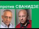 Андрей ФУРСОВ vs Николай СВАНИДЗЕ поединок 2017
