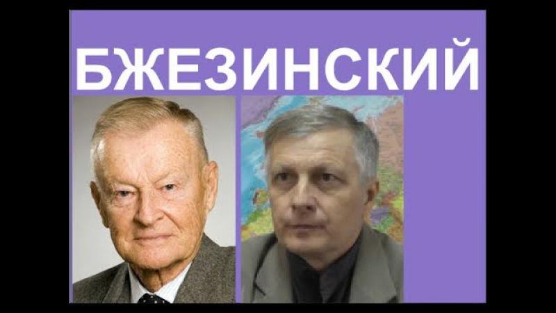 Валерий ПЯКИН - умер ЗБИГНЕВ БЖЕЗИНСКИЙ [май 2017]