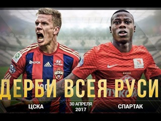 Прогноз ЦСКА - Спартак  26 тур РФПЛ (28.04.2017)