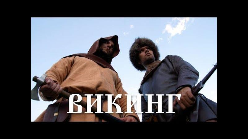 Группа Черногор ВИКИНГ
