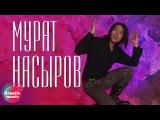 Мурат Насыров - Южная ночь (Official video)