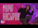 Мурат Насыров - Южная ночь Official video