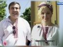 Прямой эфир. Служебный роман: Саакашвили и Максакова в президентском люксе?