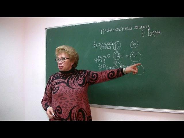 Трансактный анализ. Как улучшить отношения. Психолог Наталья Кучеренко. Лекция № 33.