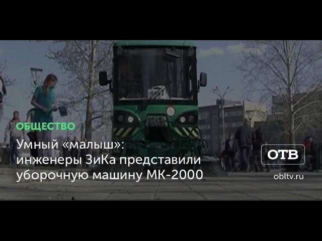 Умный «малыш» инженеры ЗиКа представили уборочную машину МК-2000